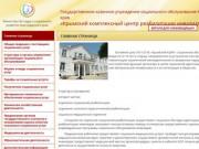 Государственное бюджетное учреждение социального обслуживания Краснодарского края «Крымский