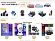 Световое оборудование для дискотек и цветомузыка Калининград