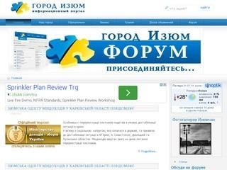 Izyum.info