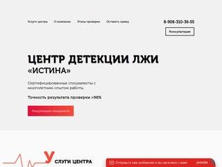 Проверка на детекторе лжи.Проверка на полиграфе (Россия, Ленинградская область, Санкт-Петербург)