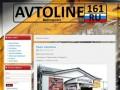 AVTOLINE161.ru - Наши магазины