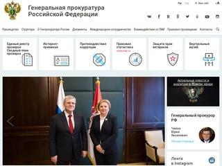 Genproc.gov.ru