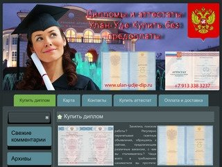 Купить диплом в Улан-Удэ