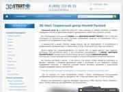 3D-Start. Сервисный центр Hewlett Packard (Россия, Московская область, Москва)