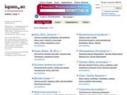 """Сайт бесплатных объявлений """"Барахла.Нет"""" в Северодвинске"""