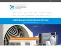 Современные климатические системы - научно-производственный центр.