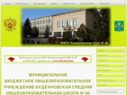 МБОУ Будённовская СОШ 80