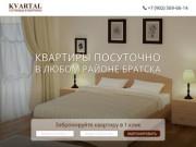 Гостиница в квартирах KVARTAL, г. Братск