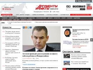 Kuban.aif.ru