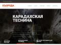 Официальный сайт Села Корода Гунибского района (Россия, Дагестан, Дагестан)