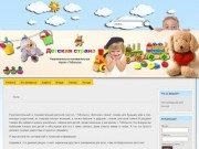 Детская страна (развлекательно-познавательный детский сайт г.Тобольска)