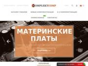 Интернет Магазин ComplektComp – компьютерные комплектующие новые и б.у в Донецке. (Украина, Донецкая область, Донецк)