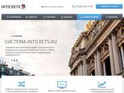 Система INTICKETS.RU — сервис для контроля и управления продажей билетов в online и offline среде на культурно-массовые и зрелищные мероприятия