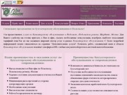 Buxotchot.ru - Бухгалтерское обслуживание в Подольске