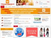 Сайт совместных покупок (Нальчик)