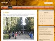 Сайт Лицея №7 г.Волгограда