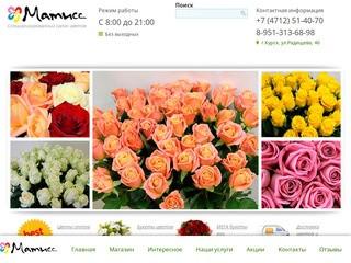 Цветы Курск. Доставка букетов цветов. Цветы столицы Черноземья