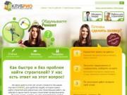 Бесплатный сервис помощи в поиске строителей (Санкт-Петербург, тел. +7 (812) 921-28-30)
