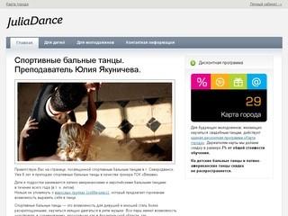 Спортивные бальные танцы — Преподаватель Юлия Якуничева (г. Северодвинск)