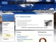 Монтаж кондиционеров в Абхазии