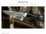 Интернет магазин ножей  - Волжский нож