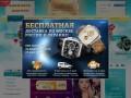 : Магазин наручных часов, наручные часы в Сыктывкаре, интернет-магазин часов наручных в Сыктывкаре
