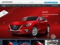 Автопродикс – официальный дилер Mazda в Екатеринбурге (Россия, Свердловская область, Екатеринбург)