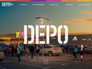 Depo Retail Park Нижний Тагил