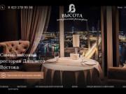 Высота — панорамный ресторан во Владивостоке