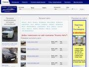 Авто в Махачкале от компании Альянс Авто, продажа новых и подержанных авто