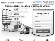 Бетонный завод Ногинский - Бетон с доставкой в Щелково, Балашихе