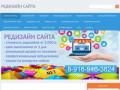 Редизайн и модернизация сайтов в Москве - проведения специального аудита, стал актуальным и приносил прибыль и исправление технических ошибок. (Россия, Московская область, Москва)