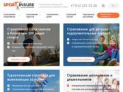 Sport.insure - страхование спортсменов и выезжающих зарубеж онлайн