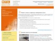 Компания «НАЦТЕХСТРОЙ» - Ремонт жилых и офисных помещений в Сочи