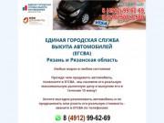 Срочный выкуп авто стал очень популярной услугой в наши дни. Многие автовладельцы сталкиваются с необходимостью продать свое транспортное средство. (Россия, Рязанская область, Рязань)