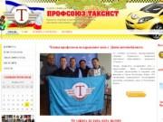 Крымское отделение межрегионального профсоюза работников общественного транспорта Таксист