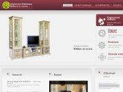 Шуйская мебельная фабрика. Официальный сайт.