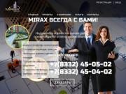 Mirax Group - благоустройство и ремонт, строительство в г. Котельниче и Кировской области