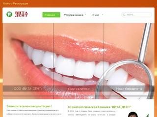 Стоматологические услуги в Кызыле  Создание веб сайтов А-Сервис