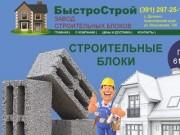 Производство и продажа строительных бетонных блоков в Красноярске. (Россия, Красноярский край, Красноярск)
