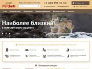 Petdiets компания, каторая производит натуральные корма для собак всех пород. Основания предприятие было в 2015 году. (Россия, Московская область, Москва)