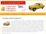 "Служба такси ""Комфорт"" | Такси ""Комфорт"" г. Ивантеевка"