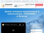 """Частная наркологическая клиника """"Решение"""" в Химках"""