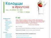 О нас | Колодцы в Иркутске