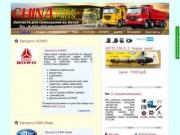 Реализация запчастей для китайских грузовых автомобилей различных марок. (Россия, Московская область, Москва)