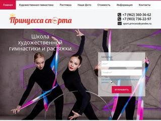 Школа художественной гимнастики в Москве, Принцесса Спорта - метро Аэропорт