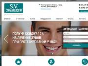 Стоматология S.V. - стоматология в Арзамасе