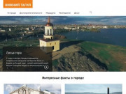 Нижний Тагил   официальный туристический портал