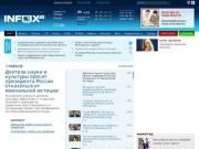 Infox.ru. Новости бизнеса и политики.