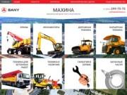 ООО «Компания МАХИНА» является официальным дилером одного из мировых лидеров спецтехники SANY. (Россия, Красноярский край, Красноярск)